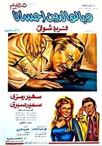 Website for free movie watching online Wa Belwaleden Ehsana [720pixels]