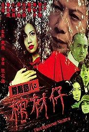 Yin yeung lo 8: Goon choi zai Poster