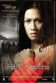 Keunbab Prompiram Poster