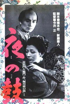 Yoru no tsuzumi (Night Drum) 1958