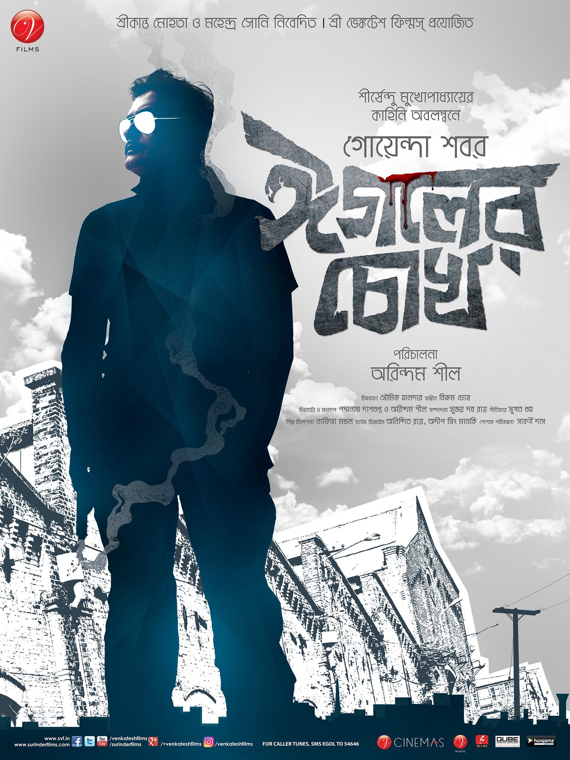 Eagoler Chokh (2016) - IMDb