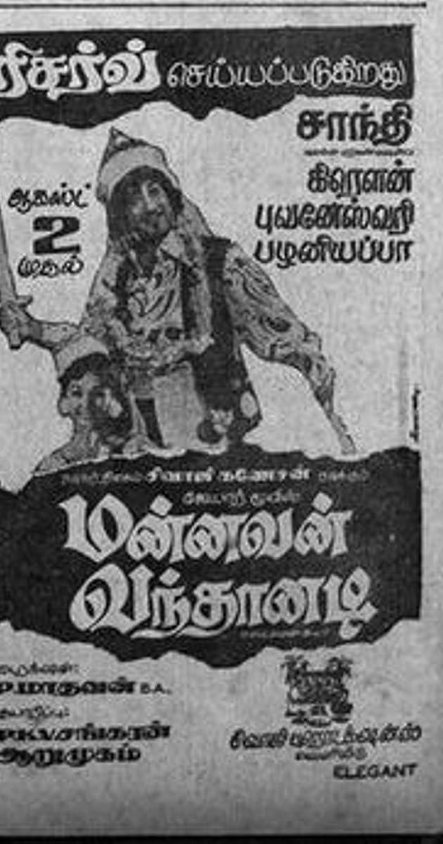 Mannavan Vandanadi 1975 Imdb