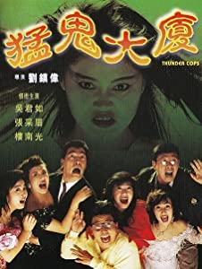 Watch video online movies Meng gui da sha Hong Kong [BluRay]