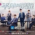 Ping fan de rong yao (2020)