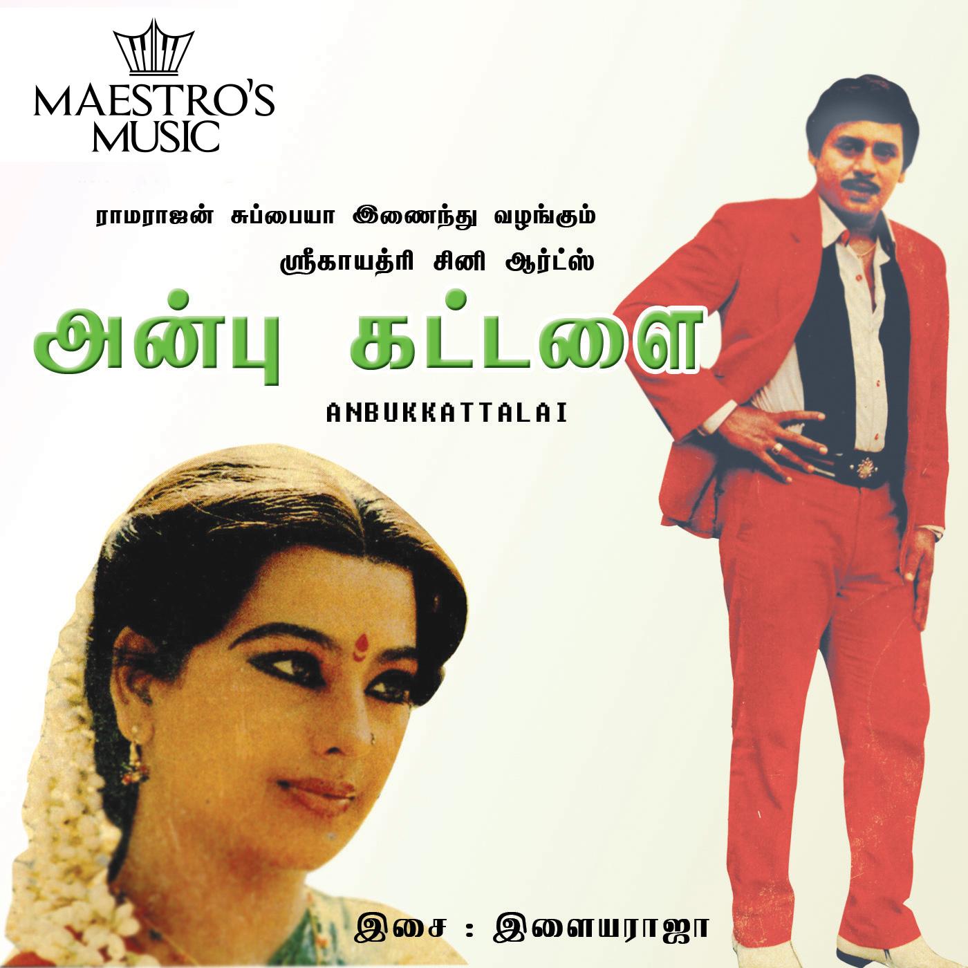 Anbu Kattalai ((1989))