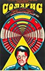Solaris (1972) Poster
