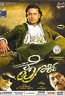 Ambareesha (2014) - IMDb