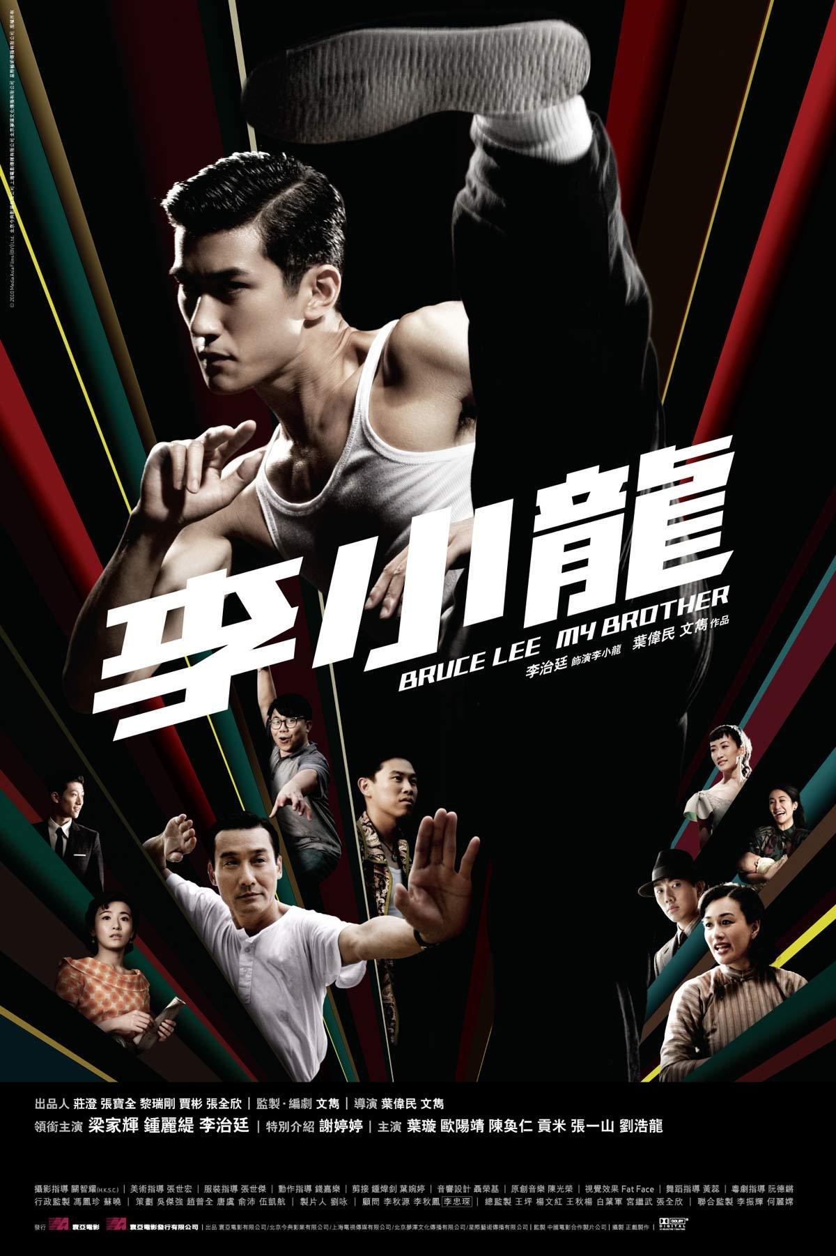 ดูหนังออนไลน์ Li xiao long (2010)