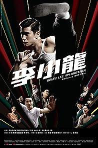 Bruce Lee My Brother บรู๊ซ ลี เตะแรกลั่นโลก