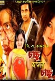 Chachchu Amar Chachchu Poster