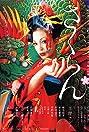 Sakuran (2006) Poster