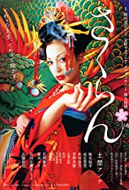 Sakuran (2006) Poster - Movie Forum, Cast, Reviews