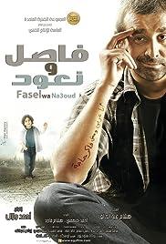 Fasel wa Na'ood Poster