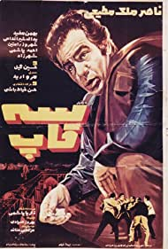 Se-ghap (1971)