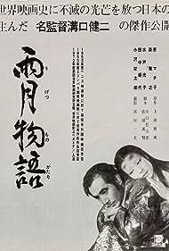 Machiko Kyô and Masayuki Mori in Ugetsu monogatari (1953)