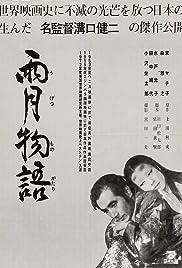 Ugetsu Poster
