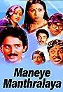 Maneye Manthralaya