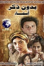 Bedoon Zikr Asma Poster