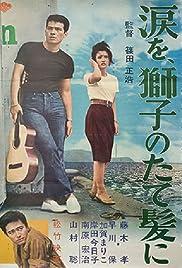 Namida o shishi no tategami ni Poster