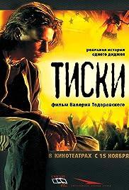 Tiski(2007) Poster - Movie Forum, Cast, Reviews