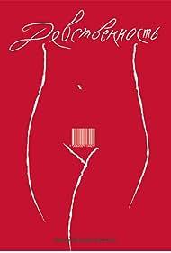 Devstvennost (2008)