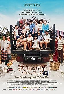 Long Long Time Ago 2 (2016)