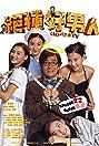 Chuet chung ho nam yun (2003) Poster