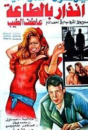 Obedience alarm (1993) film en francais gratuit