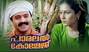 Vijayaraghavan Parallel College Movie