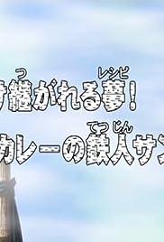 Uketsugareru Recipe! Curry no Tetsujin Sanji Poster