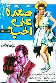 Saghira ala el-hob(1966) Poster - Movie Forum, Cast, Reviews