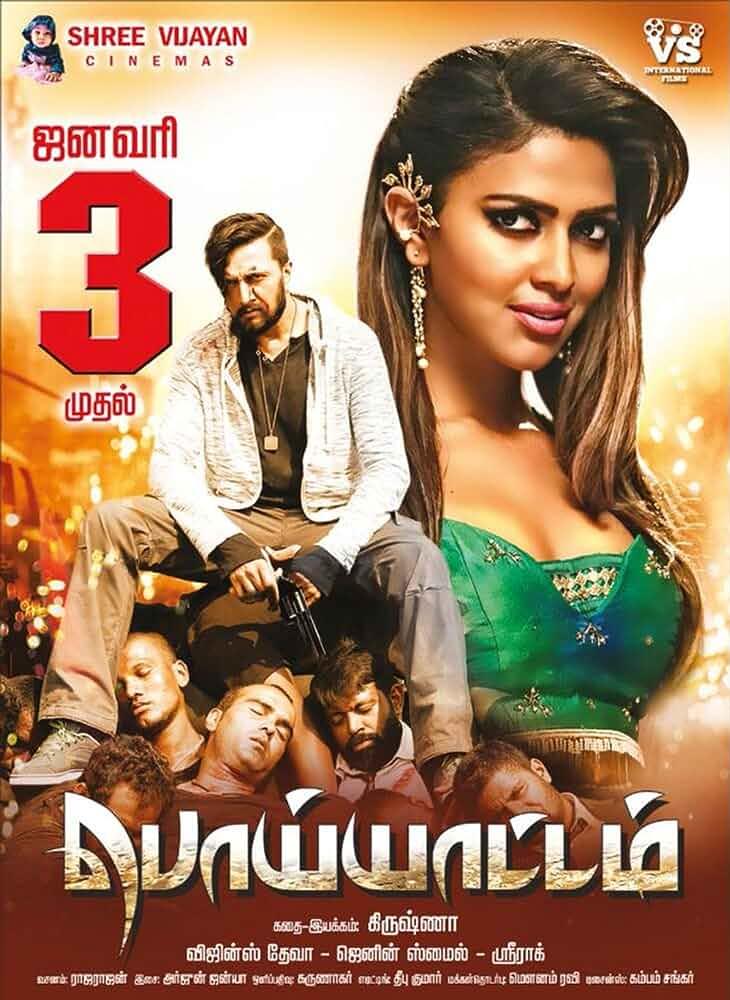 Poiyattam (Tamil)