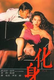 Keshin (1986)