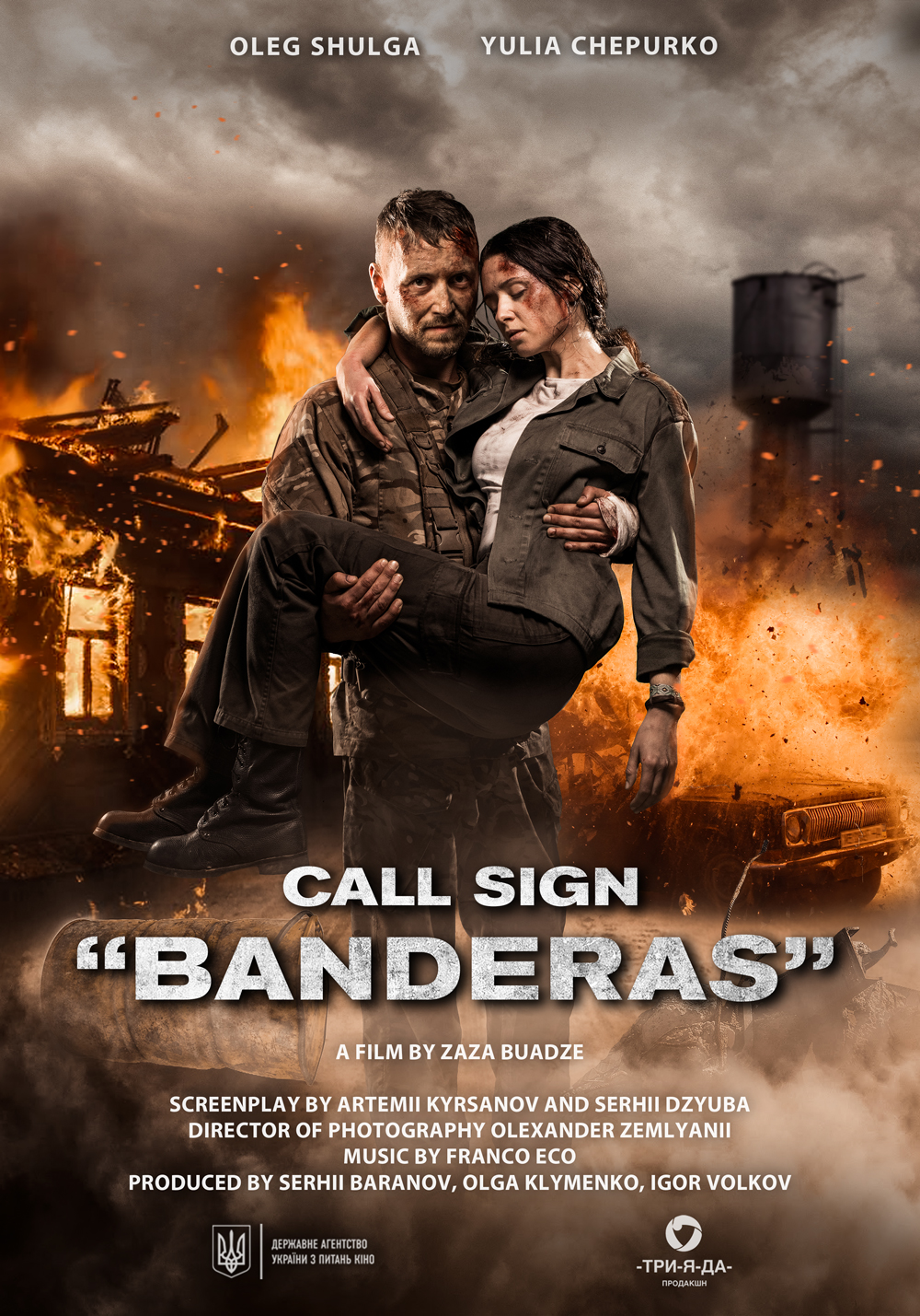 Call Sign Banderas (2018)
