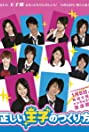 Tadashii ôji no tsukurikata (2008) Poster