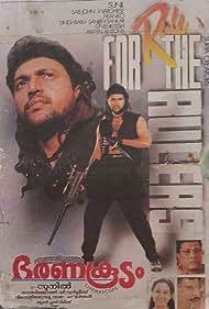 Bharanakoodam (1994)
