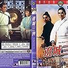 Bian cheng san xia (1966)