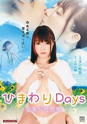 Himawari days: Zenshin ga seikan-tai