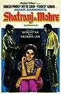 Shatranj Ke Mohre (1974) Poster