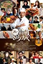 Wanted Chef: Watanabe (2019) Poster