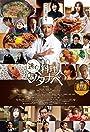 Wanted Chef: Watanabe