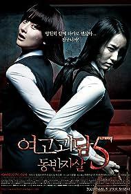 Yeogo goedam 5: Dong-ban-ja-sal (2009)
