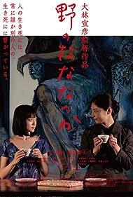 No no nanananoka (2014)