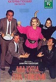 Mia kyria... ston ypokosmo (1989)