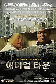 Animal Town (2009)