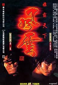 Fung wan: Hung ba tin ha (1998)