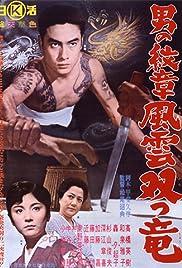 Otoko no monshô - fuun futatsu ryu Poster