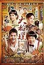 Twa-Tiu-Tiann (2014) Poster