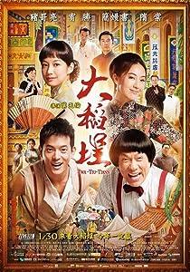 Best movie downloading website for free Twa-Tiu-Tiann by Xueqi Wang [1920x1280]