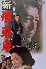 Jinsei gekijo: shin hisha kaku Poster